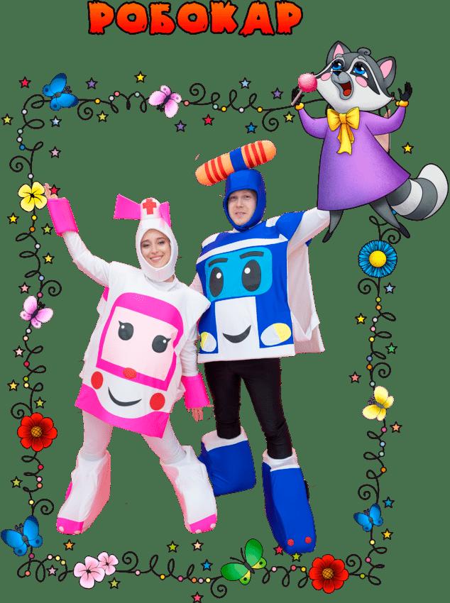 Робокар Полли и Эмбер