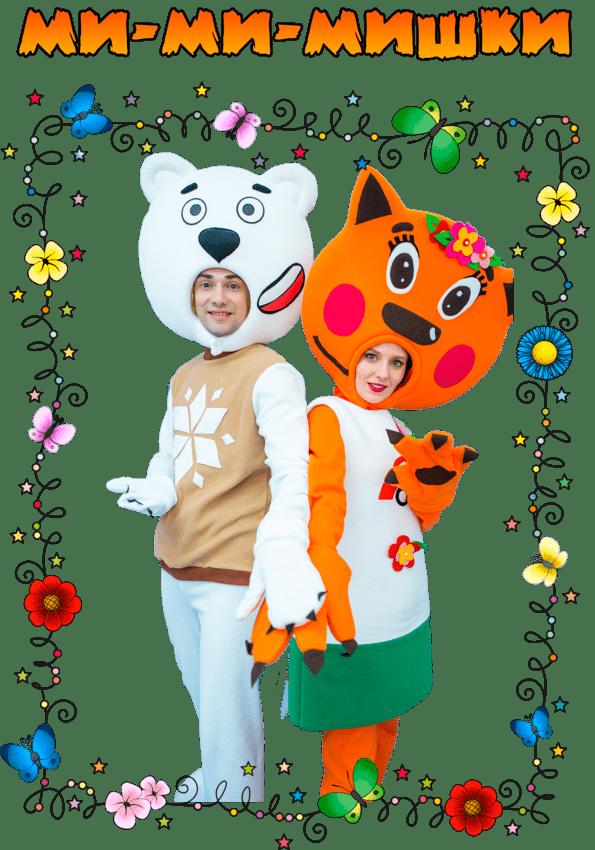 Ми-ми-мишки Лисичка, Кеша, Тучка